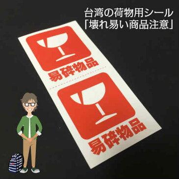 壊れ物注意 台湾の荷物配送シール 5枚セット ルームサイン マーク お土産 台湾雑貨 アジアン雑貨 台湾旅行 おすすめ