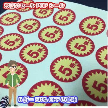 台湾 店舗セールPOPシール 5折 50%OFF  お土産 台湾雑貨 アジアン雑貨 台湾旅行 おすすめ