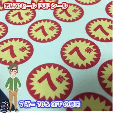 台湾 店舗セールPOPシール 7折 30%OFF  お土産 台湾雑貨 アジアン雑貨 台湾旅行 おすすめ