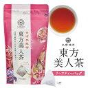 【まとめ買い3個パック】久順銘茶 東方美人茶(台湾茶 烏龍茶 茶葉が開く ティーバッグ 2g×10P×3個)