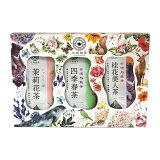 花の香り台湾烏龍茶飲み比べプチギフトセット(久順銘茶プレゼントセレクトジャスミン茶・四季春茶・桂花美人茶リーフティーバッグセット)