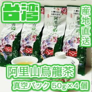 烏龍茶臺灣高山茶葉阿里山烏龍茶茶 (春天採摘) 50 g x 4 10P01Oct16