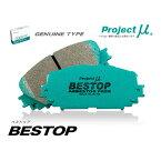 【プロジェクトミュー】BESTOP(ベストップ) トヨタ アリスト ARISTO用 UZS143系 リヤブレーキパッド 品番:R122