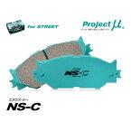 【プロジェクトミュー】NS-C(エヌエス・シー) トヨタ アリスト ARISTO用 UZS143系 フロントブレーキパッド 品番:F123