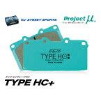 【プロジェクトミュー】TYPE HC+(タイプエイチシープラス) トヨタ クラウン マジェスタ CROWN MAJESTA用 UZS143系 フロントブレーキパッド 品番:F123
