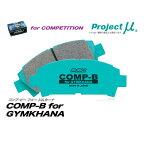 【プロジェクトミュー】COMP-B for ジムカーナ トヨタ クラウン マジェスタ CROWN MAJESTA用 UZS143系 フロントブレーキパッド 品番:F123