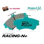 【プロジェクトミュー】RACING-N+(レーシング・エヌ プラス) トヨタ アリスト ARISTO用 UZS143系 フロントブレーキパッド 品番:F123