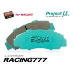 【プロジェクトミュー】RACING777(レーシングトリプルセブン) トヨタ アリスト ARISTO用 UZS143系 リヤブレーキパッド 品番:R122