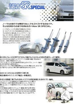 【KYB】New SR SPECIAL 《フロント用単品》 レガシィ BH5用 品番:NST5176R/NST5176L ベーシック・ショックアブソーバの決定版