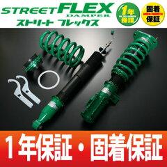 【送料無料】【車高調】一年保証・固着保証・減衰力調整式【TEIN】 STREET FLEX ストリートフレ...