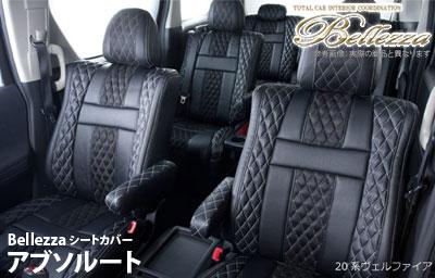 【ベレッツァ Bellezza】オデッセイ (6人乗) 等にお勧め アブソルートシートカバー 型式等:RA系 品番:H039