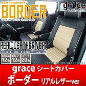 【受注生産】【グレイス Grace】ラパン (4人乗) 等にお勧め ネクストライン ボーダー シートカバー 1台分 リアルレザーバージョン 専用本革 型式等:HE21S 品番:CS-S040-B