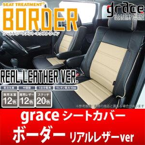 【受注生産】【グレイス Grace】セレナハイブリッド (8人乗) 等にお勧め ネクストライン ボーダー シートカバー 1台分 リアルレザーバージョン 専用本革 型式等:C26 品番:CS-N012-D