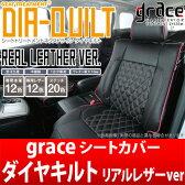 【受注生産】【グレイス Grace】セレナ (8人乗) 等にお勧め ネクストライン ダイヤキルト シートカバー 1台分 リアルレザーバージョン 専用本革 型式等:C27 / GC27 / GFC27 / GNC27 / GFNC27 品番:CS-N013-A