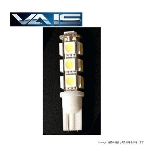 パジェロ V63W 用 VAIS(ヴァイス) LEDポジション 2個セット 超広角 T10 13連LED