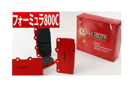 【アクレ/acre】 LOTUS EXIGE 等にお勧め フォーミュラ800C [リア用] 左右セット ブレーキパッド 型式等:1.8 CUP255/260 (Fr, ap 4POT) 品番:β1202*1