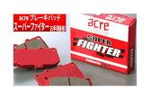 【アクレ/acre】スーパーファイター [フロント用] 左右セット ブレーキパッド Super-Fighter ノート E11 などにお勧め 品番:610