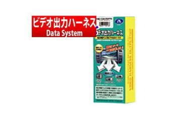 【データシステム / DataSystem】 ビデオ出力ハーネス 品番:VHO-T23