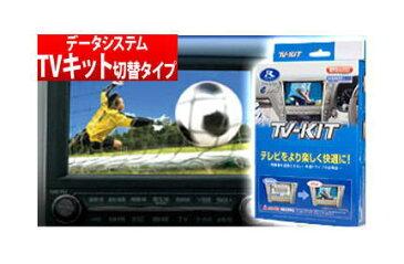 【データシステム/DataSystem】TV-KIT テレビキット 切替タイプ ダイハツディーラーオプションナビ NSCT-W60(N142) などに対応 品番:TTV164