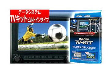 【データシステム/DataSystem】TV-KIT テレビキット ビルトインタイプ トヨタディーラーオプションナビ NSCP-W62 などに対応 品番:TTV154B-A/TTV154B-B