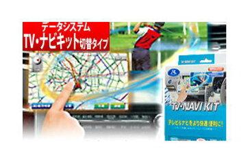 【データシステム/DataSystem】TV-NAVI KIT テレビ&ナビキット 切替タイプ マツダディーラーオプションナビ CA9PA(A9PA V6650) などに対応 品番:NTV385