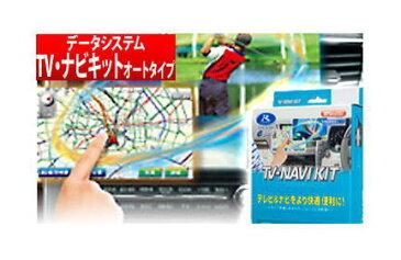 【データシステム/DataSystem】TV-NAVI KIT テレビ&ナビキット オートタイプ ホンダディーラーオプションナビ VXM-175VFNi などに対応 品番:HTA522