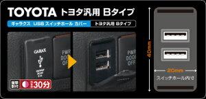 【K-SPEC】 ケースペック ギャラクス【GARAX】USBスイッチホールカバー トヨタ汎用Bタイプ ハイ...