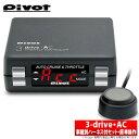 【Pivot】3-drive・AC (AT・CVT車用) デリカD:5 CV4W などにお勧め 品番:本体 THA / 車種別ハーネス TH-6A ピボット スロコン スリードライブAC