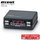 【Pivot】3-drive・COMPACT / EUROシリーズ BMW 335 i E90 VB35 などにお勧め 品番:THC-BM 専用ハーネス+本体 ピボット スロコン スリードライブコンパクト ユーロシリーズ