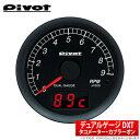 【Pivot】デュアルゲージDXシリーズ / タコメーター 60φ 表示...
