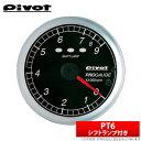 【Pivot】PROGAUGE・タコメーター / シフトランプ付き 60φ マークII・クレスタ・チェイサー JZX115 などにお勧め 品番:PT6 ピボット プロゲージ メーター