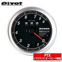 【Pivot】PROGAUGE・タコメーター / シフトランプ、オートピ...