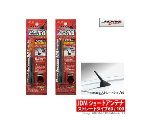 【FORTUNE】 JDM ショートアンテナストレートタイプ アルファロメオ ミト にお勧め! 95514#系 品番:JSA-001 / JSA-002