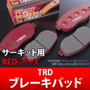 【TRD】ブレーキパッド RED フロント用 スープラ JZA80(純正17インチ車) などにお勧め 品番:04491-JA841 ティーアールディー レッドシリーズ