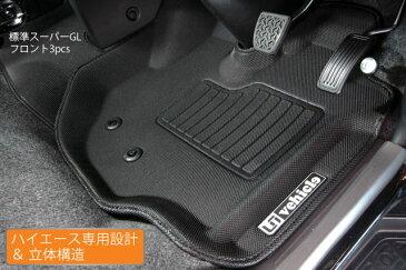 【ユーアイビークル UI vehicle】ハイエース 等にお勧め 3Dラバーマット ワイドボディー用・リア1pcs 型式等:200系