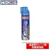 【WAKO'S】CHL / チェーンルブ 品番:A310 ワコーズ 浸透性チェーン用防錆潤滑剤