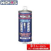 【WAKO'S】D-1 / ディーゼルワン 200ml品番:F171 ワコーズ ディーゼル向け燃料添加剤
