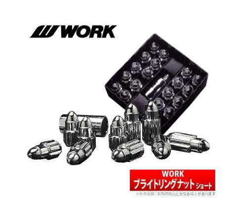 【WORK/ワーク】ブライトリングナット ショート M12×P1.5/P1.25