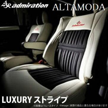 【受注生産】【アドミレイション/Admiration】 ポルテ 等にお勧め アルタモーダ シートカバー LUXURY ラグジュアリー・ストライプ (SSPU×SSPU) 型式等:NNP10 品番:CS-T090-B