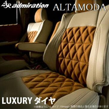 【受注生産】【アドミレイション/Admiration】 ノア 等にお勧め アルタモーダ シートカバー LUXURY ラグジュアリー・ダイヤ (ラムース×SSPU) 型式等:ZRR70W 品番:CS-T021-E