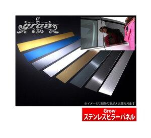 【グロウ】ピラーパネル【Grow】ステンレスピラーパネル カラータイプ 8pセット トヨタ WISHな...