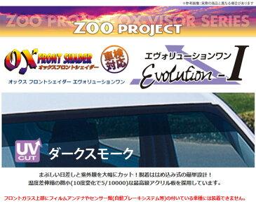 【ズープロジェクト ZOO PROJECT】アルト 等にお勧め OXフロントシェイダー / ダークスモーク 型式等:HA24 品番:FS-199D