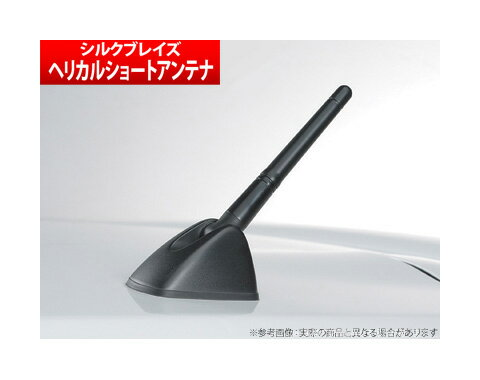 カーオーディオ, アンテナ SilkBlaze X10 CZ4A SB-SA-001