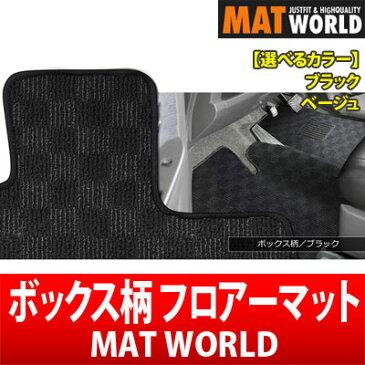 【マットワールド】 ボックス柄フロアーマット1台分 MATWORLD BASIC ベーシックシリーズ 品番:TY0324 ベルタなどにお勧め! NCP96系