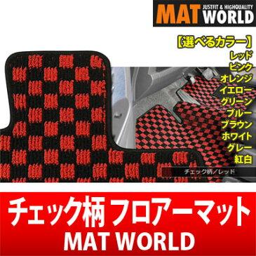 【マットワールド】 チェック柄フロアーマット1台分 MATWORLD ドレスアップシリーズ 品番:DA0032 ハイゼットカーゴなどにお勧め! S321V,S331V系