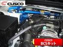【クスコ CUSCO】セリカ 等にお勧め BCSキット ブレーキシリ...