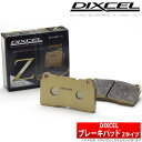 【ディクセル DIXCEL】 デリカD:5 等にお勧め Zタイプ・フロント用 ブレーキパッド タイプZ 型式等:CV5W 品番:341216