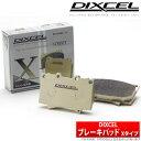 【ディクセル DIXCEL】 マーク2/クレスタ/チェイサー 等にお勧め Xタイプ・リア用 ブレーキパッド タイプX 型式等:JZX100 品番:315224