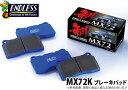 【エンドレス/ENDLESS】ブレーキパッド MX72K フロント用 AZ...