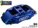 【エンドレス/ENDLESS】システムキット M4タイプ スバル WRX STI VAB などにお勧め 品番:EC4SVAB